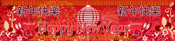 early learning resources chinese new year banner