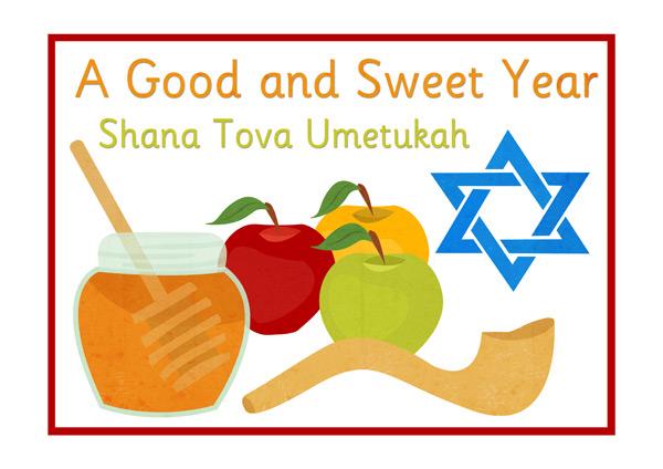 Rosh Hashana Poster