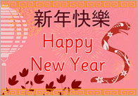 Chineses new year A4 Snake1 Chinese New Year A4 Poster (Year Of The Snake)