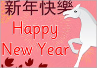 Chineses new year A4 Horse1 Chinese New Year A4 Poster (Year of The Horse)